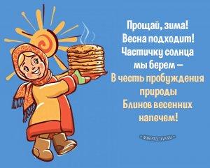 Встречаем масленицу, сжигаем бабу))))))))))))