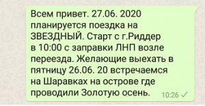 Eдeм на ЗВEЗДНЫЙ