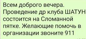ДР КЛУБА 26,09,2020